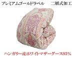 羽毛布団シングルマザーグース