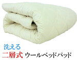 二層式羊毛ベッドパッド