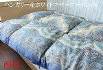 羽毛布団西川マザーグース
