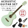 LegendbyAriaFG-15/SFGRアコースティックギター初心者セットアリアサーフグリーン【新品】【送料無料】