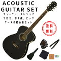 LegendbyAriaFG-15/BKアコースティックギター初心者セットアリアサンバースト【新品】【送料無料】