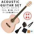 LegendbyAriaFG-15/KWPKアコースティックギター初心者セットアリアピンク【新品】【送料無料】