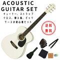 LegendbyAriaFG-15/WHアコースティックギター初心者セットアリアホワイト【新品】【送料無料】