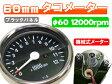 【ブラックパネル】φ60機械式タコメーター[台湾製]◆モンキー ゴリラ TW SRなどのカスタムにどうぞ!
