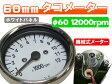 【ホワイトパネル】φ60機械式タコメーター[台湾製]◆モンキー ゴリラ TW SRなどのカスタムにどうぞ!