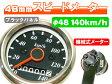 【ブラックパネル】φ48機械式スピードメーター[台湾製]◆モンキー ゴリラ TW SRなどのカスタムにどうぞ!