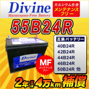 55B24R【新品・充電済み】 Divineバッテリー ◆トヨタ アイシス アリオン ウィッシュ カルディナ iQ アイキュー スターレット