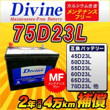 75D23L【新品・充電済み】 Divineバッテリー ◆トヨタ ヴェルファイア ランドクルーザー[90系] ランドクルーザープラド RAV4 VOXY ヴォクシー