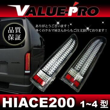[車検対応]ハイエース 200系 1型 2型 3型 4型◆フルLED 縦ラインテールランプ クリアレンズ/ブラックベース