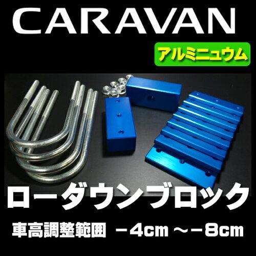 H13〜H23 CARAVAN キャラバン E25◆ ローダウンKIT アルミ ブルーアルマイト仕上げ ◆お好みロー...