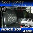 ダイヤモンドステッチ シートカバー 1台分◆ハイエース レジアスエース 200系 4型 S-GL 標準・ワイド兼用