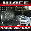 ハイエース 200系 1〜3型 DX ◆ダイヤモンドステッチ フロントシートカバー 運転席・助手席 標準・ワイド兼用