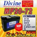 MF20-72【新品・充電済み】 Divineバッテリー ◆ フォルクスワーゲン VW シロッコ ジェッタ ティグアン パサート