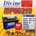 MF56219【新品・充電済み】 Divineバッテリー ◆ フォルクスワーゲン VW ニュービートル パサート ポーラ ポロ ルポ