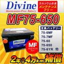 MF75-650【新品・充電済み】 Divineバッテリー ◆ オールズモビル 88 98 カトラス - 7,538 円