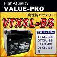 VTX5L-BS(YTX5L-BS)◆【新品・充電済み】 ValueProバッテリー ◆互換:ライブディオST[AF35] スペイシー50[AF02]
