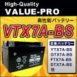 VTX7A-BS(YTX7A-BS)◆【新品・充電済み】 ValueProバッテリー ◆互換:アドレスV125/G[CF46A/CF4EA] アヴェニス125[GF43A] ベクスター125[CF42A]