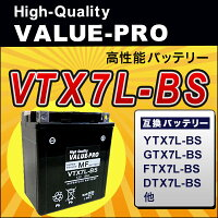 【新品・充電済み】ValueProバッテリー互換:YTX7L-BS,GTX7L-BS,FTX7L-BS,DTX7L-BS他