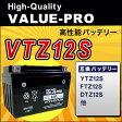 VTZ12S(YTZ12S)◆【新品・充電済み】 ValueProバッテリー ◆互換:フェイズ/S[MF11] フォルツァ[MF06] フォルツァX/Z/ABS[MF08/MF10] PS250[MF09]