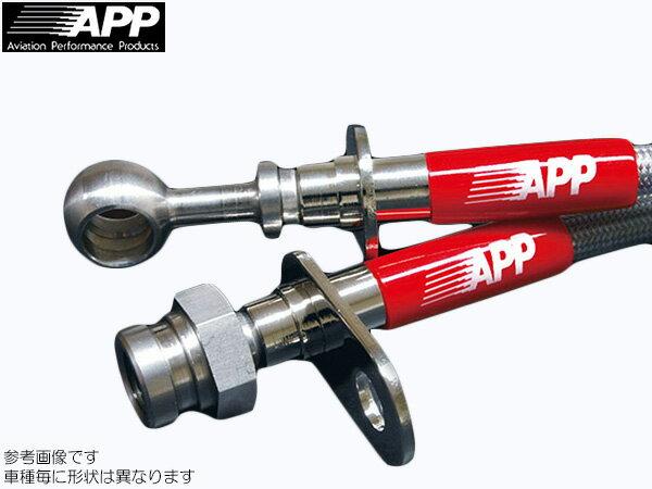 ブレーキ, ブレーキホース APP CJ4A