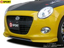 D-SPORT フロントロアスカート(G37)塗装済み[コペンセロ LA400K] Dスポーツパーツ ブリティッシュグリーンマイカ(G37)塗装済み 新品