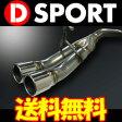 D-SPORT スポーツマフラー [ミライース LA300S] Dスポーツパーツ ★送料無料(条件付)★【web-carshop】