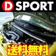 D-SPORT フロントストラットタワーブリッジ [エッセ L235S/L245S] Dスポーツパーツ ★送料無料(条件付)★【web-carshop】