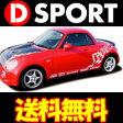 D-SPORT デカール シルバー [コペン L880K] Dスポーツパーツ ★送料無料(条件付)★【web-carshop】
