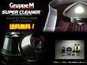 GruppeM スーパークリーナー アルミ [SC430 UZZ40] グループM エアクリ SUPER CLEANER アルミダクト 送料無料(代引除く)