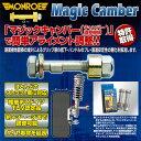 モンロー マジックキャンバー MC212 [フィット GD1/GD2/GD3/GD4] ★送料無料★【web-carshop】