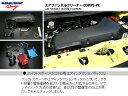 モンスタースポーツ エアファンネルクリーナー COMPE-PX/エアインダクションボックス2[スイフトスポーツ ZC31S] MonsterSportパーツ 送料無料(代引除く)