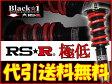 RS-R 車高調 Black-i [タント/タントカスタム LA600S NA・ターボ共通] RS★R・RS☆R・RSR 全長式車高調 ★代引き手数料無料&送料無料★ 【web-carshop】