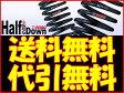 RS-R Ti2000ハーフダウン [タント/タントカスタム L375S] RS★R・RS☆R・RSR ダウンサス ★代引き手数料無料&送料無料★ 【web-carshop】