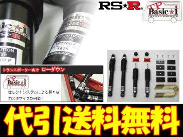 RS-R 車高調 TP Basic-i キット2A+ショック・ブロック・バンプ [ハイエース200 ワイド TRH221K] RS★R・RS☆R・RSR 全長式車高調 代引き手数料無料&送料無料