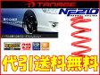 タナベ NF210 ダウンサス [ヴォクシー ZRR70W] tanabe ダウンサス ★代引手数料無料&送料無料★ 【web-carshop】