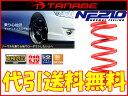タナベ NF210 ダウンサス [ティーダ NC11] tanabe ダウンサス...