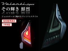 ヴァレンティ LEDテール [アクア NHP10] ライトスモーク/ブラッククローム ★代引き手数料無料&送料無料★【web-carshop】