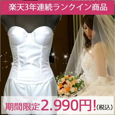 楽天最安値!10月限定価格!ドレスに響かないシンプルデザイン!ボトム・パット付属の3点セット...