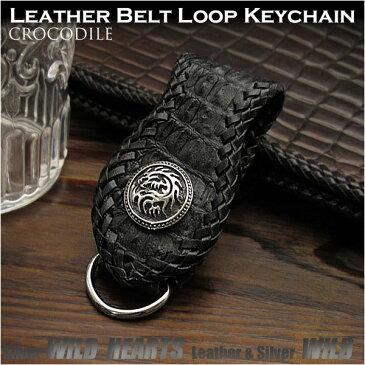 ベルトループ キーホルダー  ワニ革 クロコダイル レザー/牛革 シルバーコンチョ Crocodile Skin Leather Beltloop Keychain Keyholder Sterling Silver 925 ConchoWILD HEARTS Leather&Silver (ID bk3450r62)