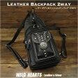ワンショルダーバッグ ボディバッグ リュック バックパックレザー/本革 2WAY ブラックLeather Backpack Travel Shoulder Sling Chest Bag 2-WAY BlackWILD HEARTS Leather&Silver (ID bb3346t14)