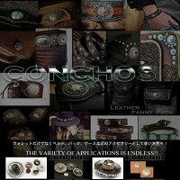 革財布バッグなどのオリジナル作品つくりの飾りボタン/コンチョとしておすすめアイテムです。