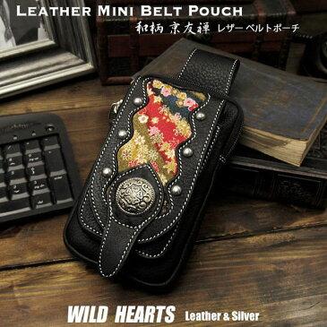 本革 和柄 ミニベルトポーチ スマホポーチ 小型ポーチ ベルトループ ヒップバッグ アイコスケース Leather belt pouch iPhone/Smartphone/Cigarette Case Japanese design YUZENWILD HEARTS Leather&Silver ( ID ic2408b46 )