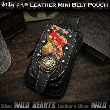 和柄 スマホケース iPhone7/6 Plus ミニウエストポーチ アイフォン7ケース たばこケース 本革 レザー ちりめん京友Leather iPhone7/6 Plus Smartphone Case Mini Waist Pouch Japanese design YUZENWILD HEARTS Leather&Silver ( ID ic2408b46 )