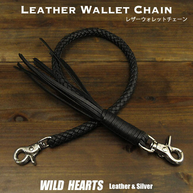 メンズジュエリー・アクセサリー, ウォレットチェーン 62cm Handmade Genuine Cowhide Leather Braid Biker Wallet Chain Strap Black WILD HEARTS LeatherSilver(ID kcc04t29)