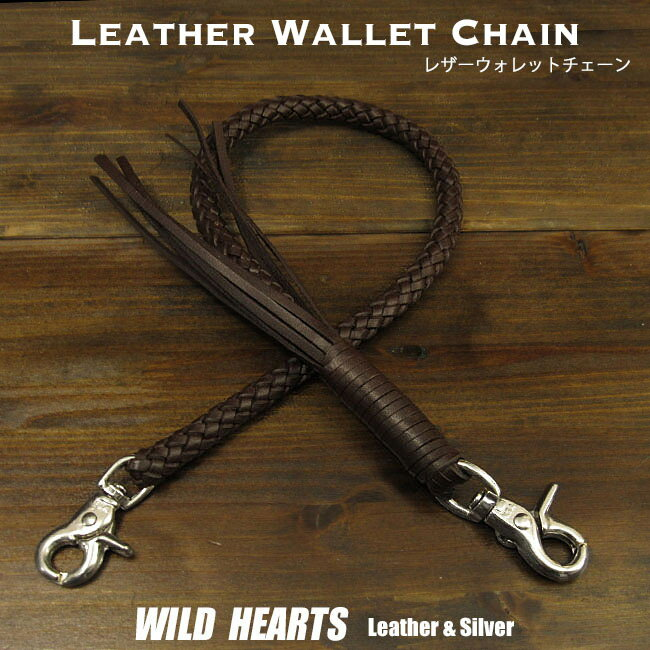 メンズジュエリー・アクセサリー, ウォレットチェーン 62cm Handmade Genuine Cowhide Leather Braid Biker Wallet Chain Strap Dark Brown : WILD HEARTS LeatherSilver(ID kcc03t29)