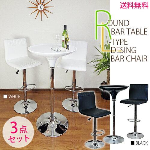 ラウンドバーテーブル×デザインレザーバーチェアL-type2脚 3点セット あす楽 送料無料