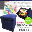 DENIM 収納ボックス スツール オットマン ミニ 30×30cm インディゴブルー デニム 正方形 スクエア 【あす楽対応】 【送料無料】