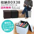 【コンビニ受取対応商品】 ボックススツールオットマン38×38cm 正方形スクエア 【あす楽対応】 【送料無料】