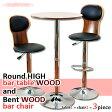 ラウンド ハイバーテーブル ウッド&曲げ木 レザーバーチェア -マッシュルーム- 2脚1セット あす楽 送料無料