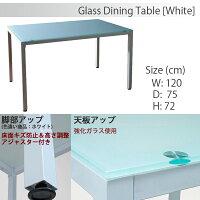 強化ガラスダイニングテーブル詳細